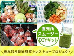 直売所スムージーDIYキット  <売れ残り新鮮野菜と果物をレスキュープロジェクト>