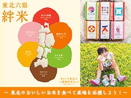 東北六県絆米販売応援プロジェクト ~ 東北のおいしいお米を食べて産地を応援しよう!~ 【全農東北プロジェクト】