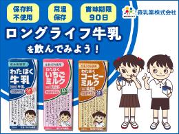 9月は「ロングライフ牛乳」を飲んでみようプロジェクト 保存料不使用でも常温で90日保存できる牛乳を知っていますか?