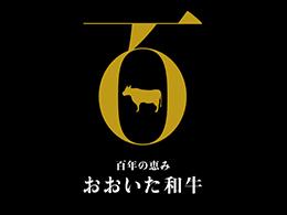 広げよう#和牛のわ A5ランクおおいた和牛をおうちで食べよう