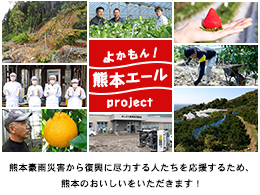 『よかもん!熊本エールProject』熊本豪雨災害と復興に尽力する人たちの思いを風化させないために