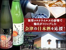 新型コロナウイルスの影響で輸出がストップした会津の日本酒を応援しよう!
